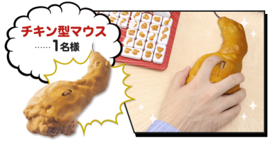 kfc-keyboard-mouse