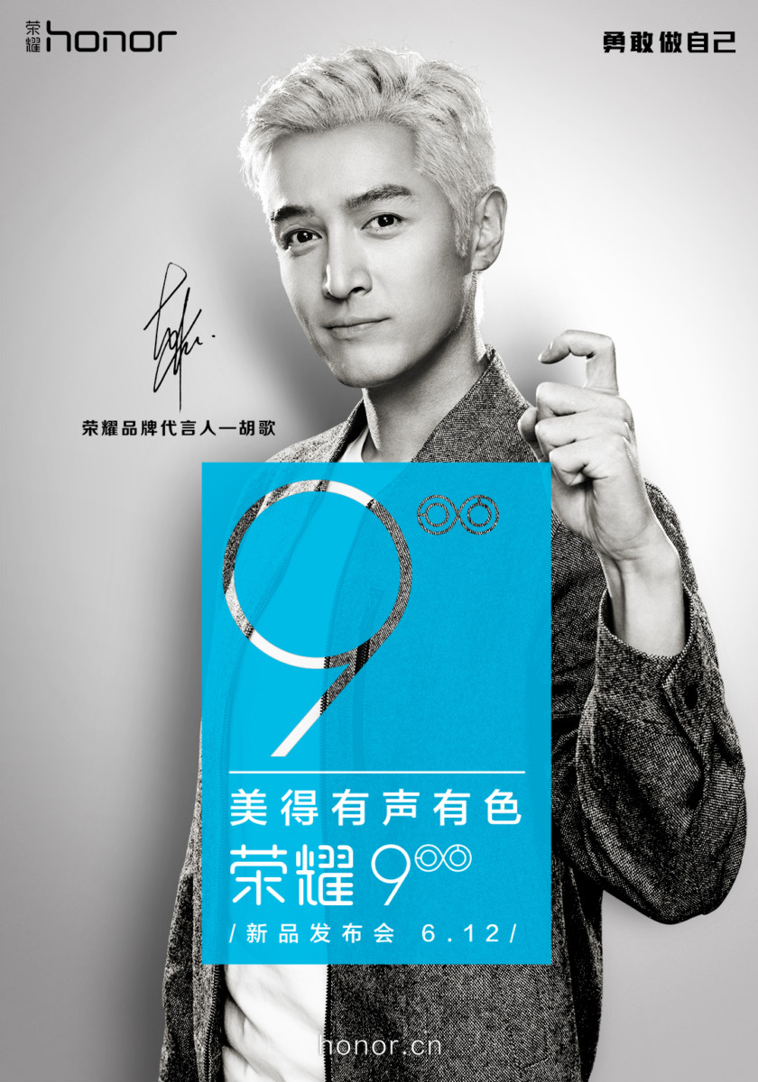 Honor-9-promotional-poster